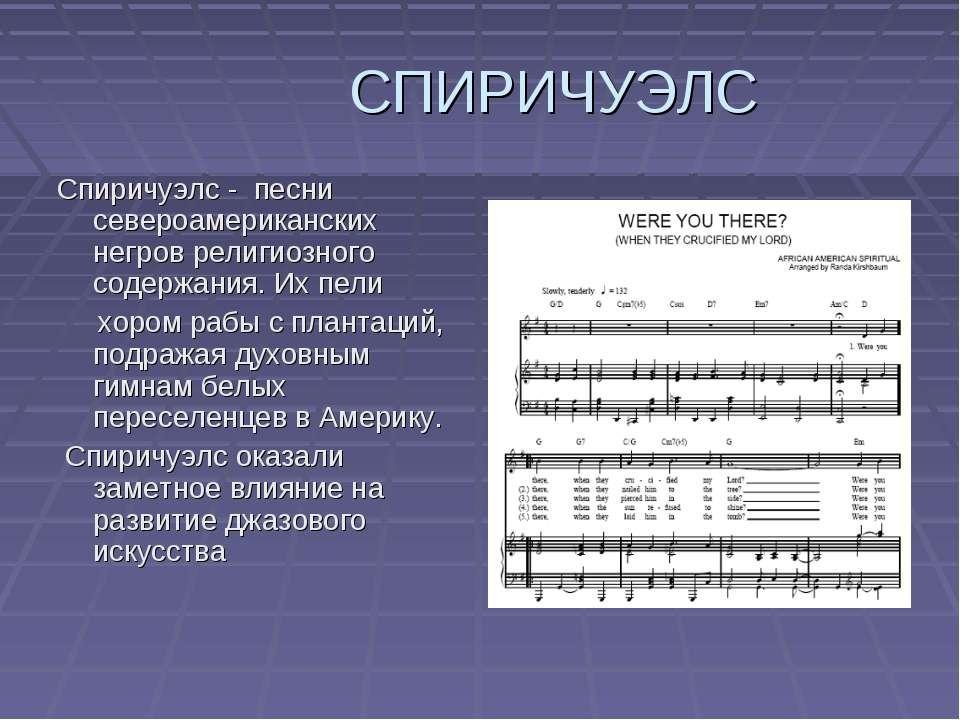 СПИРИЧУЭЛС Спиричуэлс - песни североамериканских негров религиозного содержан...