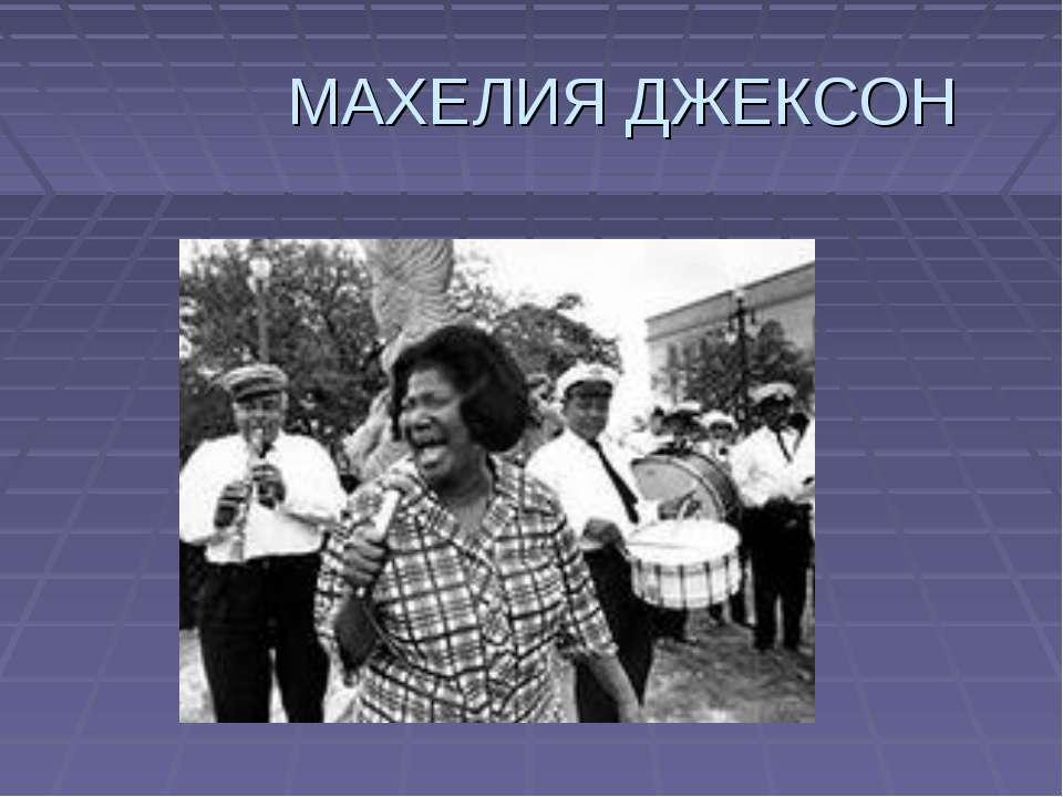 МАХЕЛИЯ ДЖЕКСОН
