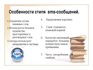 Особенности стиля sms-сообщений. 1.Ограничен состав книжных слов. 2.Используе...