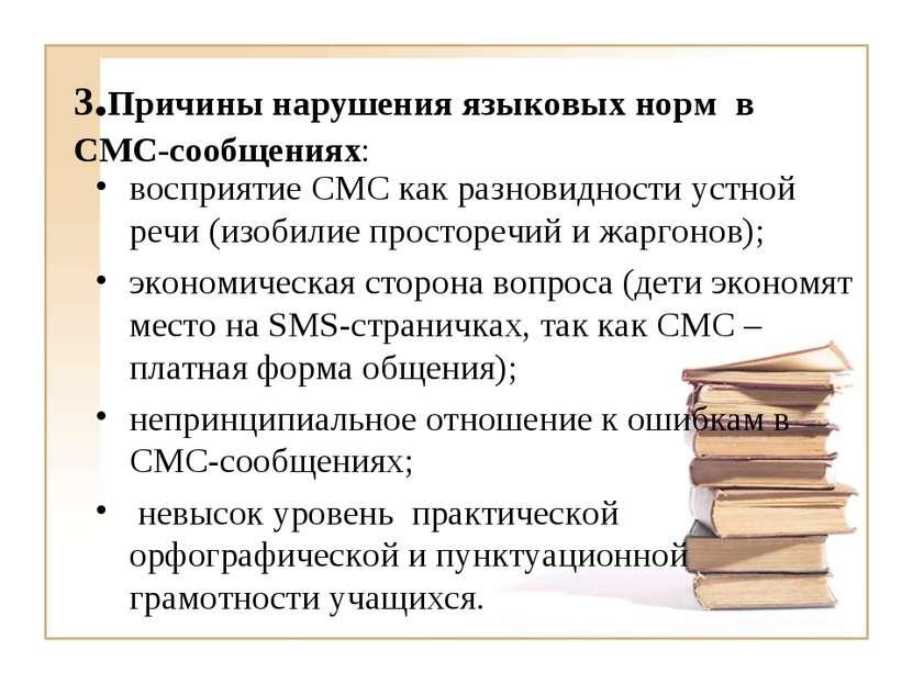 3.Причины нарушения языковых норм в СМС-сообщениях: восприятие СМС как разнов...