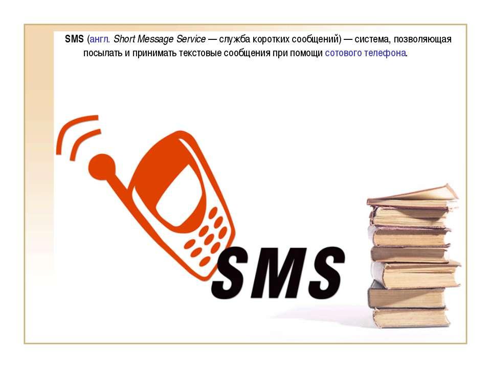 SMS (англ. Short Message Service— служба коротких сообщений)— система, позв...