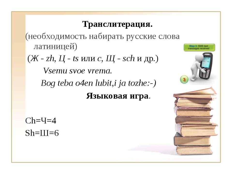 Транслитерация. (необходимость набирать русские слова латиницей) (Ж - zh, Ц -...