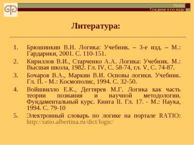 Литература: 1. Брюшинкин В.Н. Логика: Учебник. – 3-е изд. – М.: Гардарики, 20...