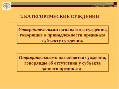 4. КАТЕГОРИЧЕСКИЕ СУЖДЕНИЯ Утвердительными называются суждения, говорящие о п...