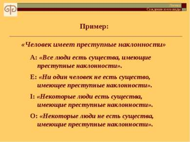 Пример: Логика Суждение и его виды A: «Все люди есть существа, имеющие престу...