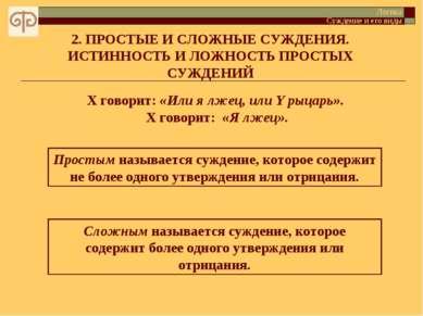 2. ПРОСТЫЕ И СЛОЖНЫЕ СУЖДЕНИЯ. ИСТИННОСТЬ И ЛОЖНОСТЬ ПРОСТЫХ СУЖДЕНИЙ Простым...