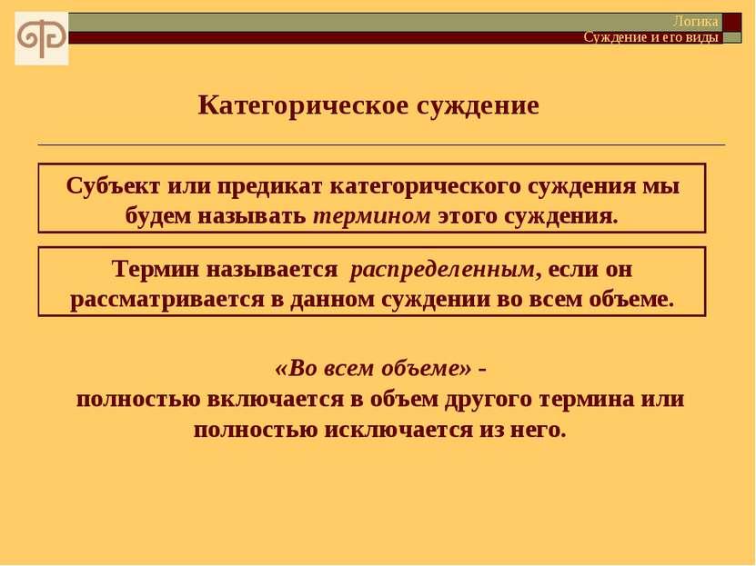 Категорическое суждение Логика Суждение и его виды Субъект или предикат катег...