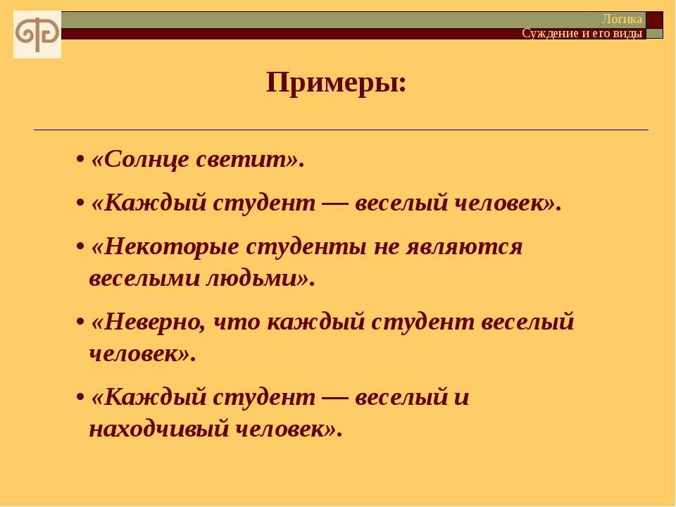 • «Солнце светит». • «Каждый студент — веселый человек». • «Некоторые студент...