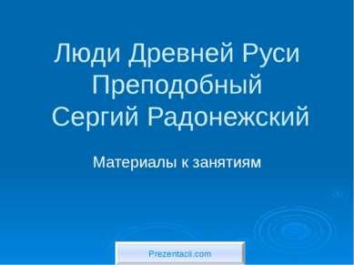 Люди Древней Руси Преподобный Сергий Радонежский Материалы к занятиям