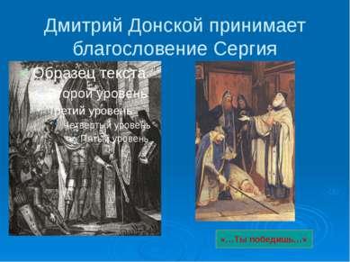 Дмитрий Донской принимает благословение Сергия «…Ты победишь…»