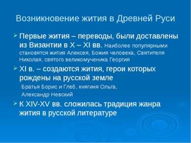 Возникновение жития в Древней Руси Первые жития – переводы, были доставлены и...