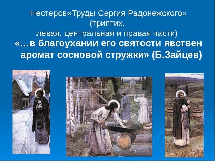 Нестеров«Труды Сергия Радонежского» (триптих, левая, центральная и правая час...