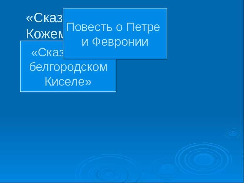 «Сказание о Кожемяке» «Сказание о белгородском Киселе» Повесть о Петре и Февр...