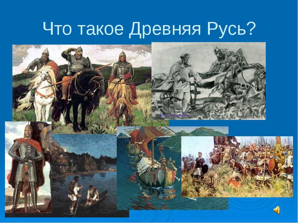 Что такое Древняя Русь?