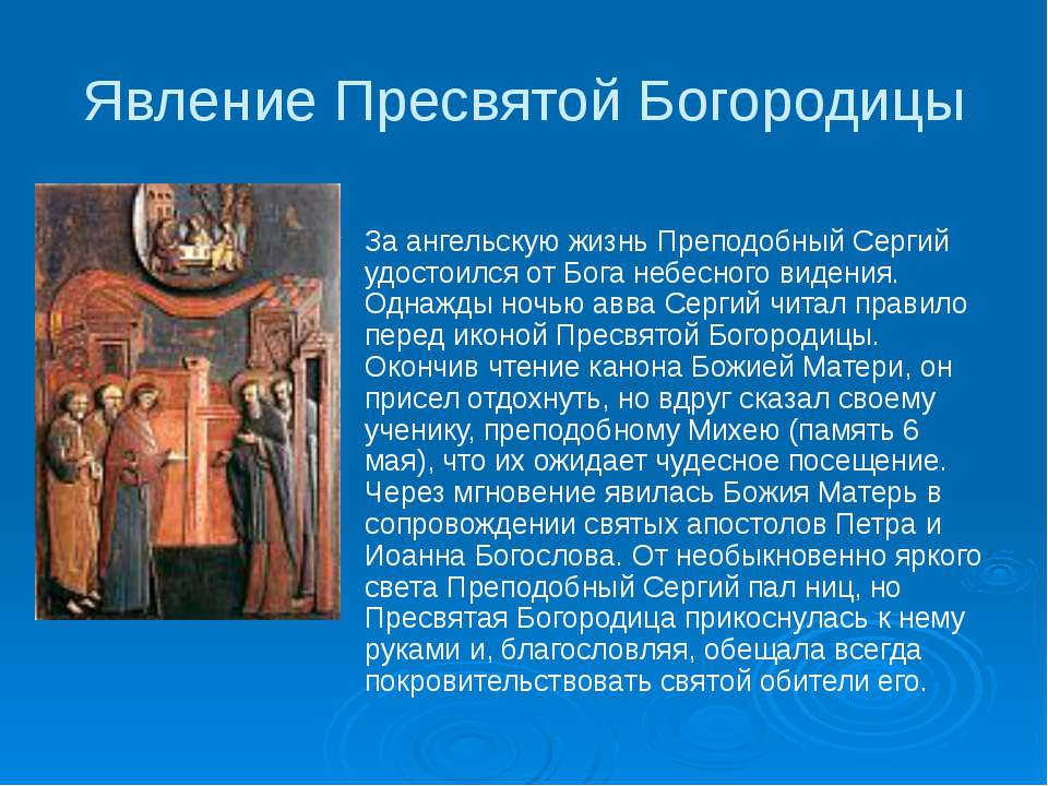 Явление Пресвятой Богородицы За ангельскую жизнь Преподобный Сергий удостоилс...