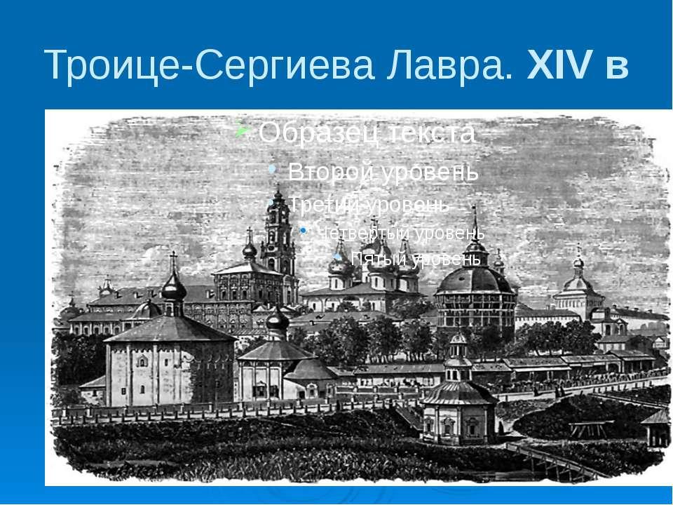 Троице-Сергиева Лавра. XIV в