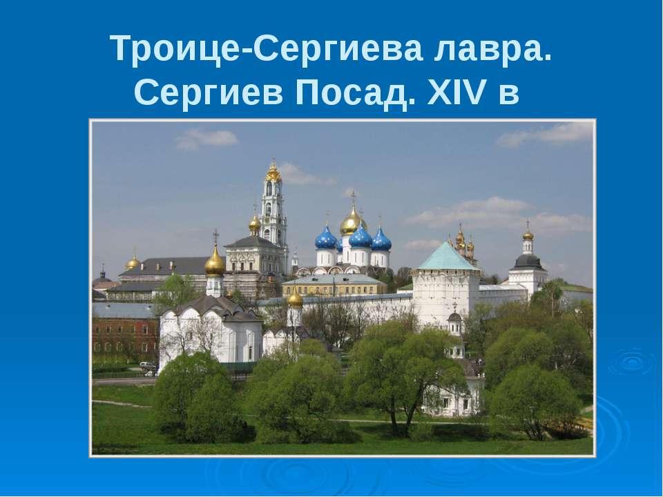 Троице-Сергиева лавра. Сергиев Посад. XIV в