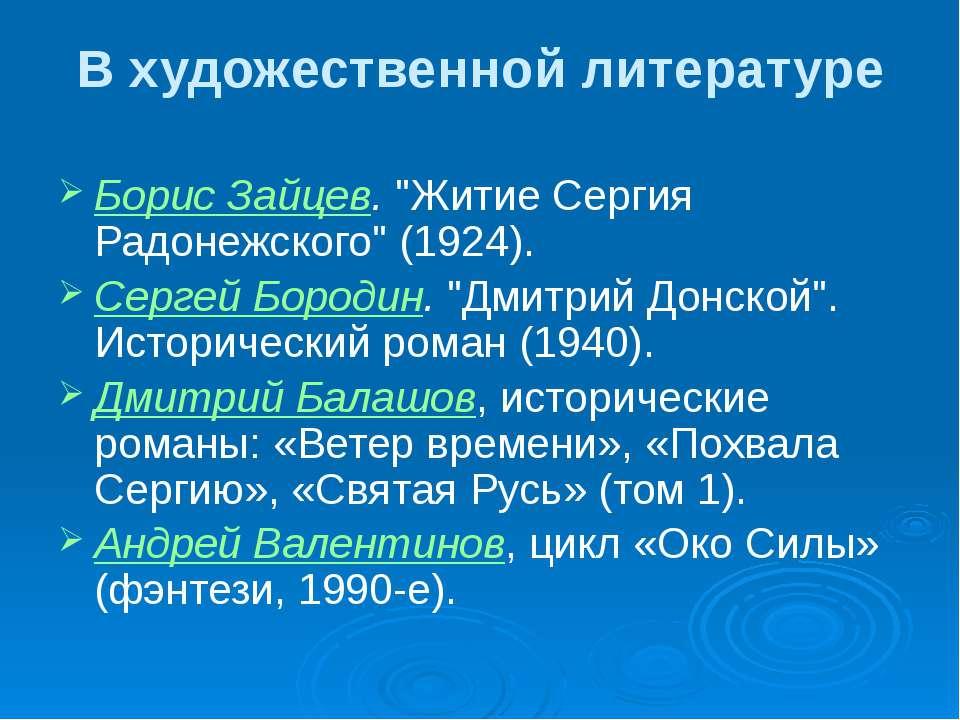 """В художественной литературе Борис Зайцев. """"Житие Сергия Радонежского"""" (1924)...."""
