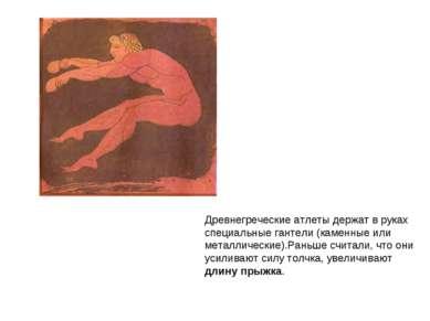 Древнегреческие атлеты держат в руках специальные гантели (каменные или метал...
