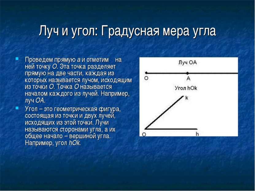 Луч и угол: Градусная мера угла Проведем прямую a и отметим на ней точку O. Э...