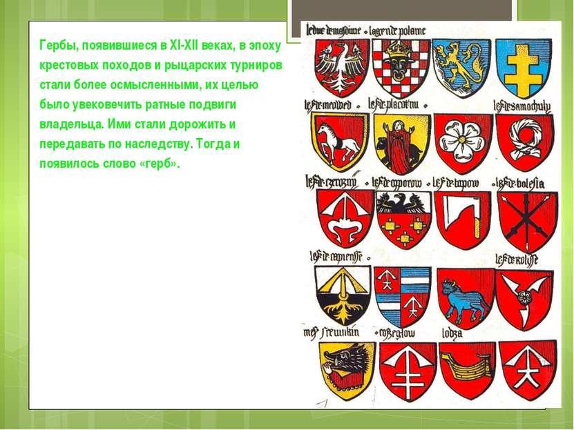 Гербы, появившиеся в XI-XII веках, в эпоху крестовых походов и рыцарских турн...
