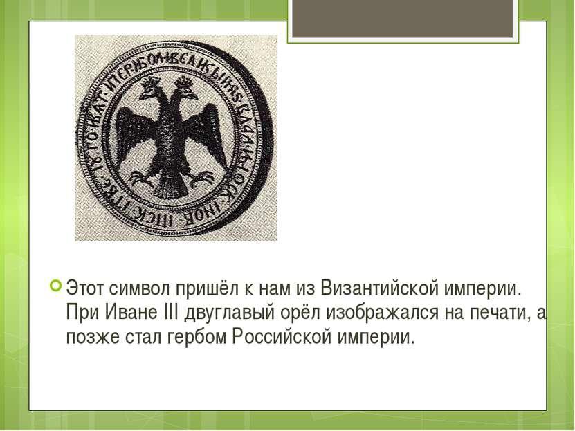 Этот символ пришёл к нам из Византийской империи. При Иване III двуглавый орё...