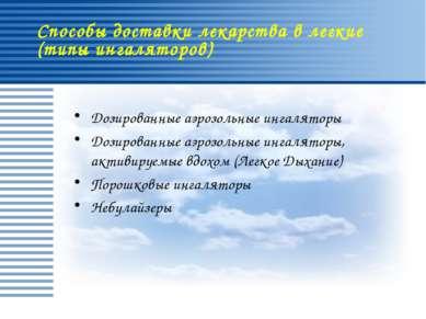 Способы доставки лекарства в легкие (типы ингаляторов) Дозированные аэрозольн...