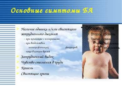 Наличие одышки и/или свистящего затрудненного дыхания - при контакте с аллерг...
