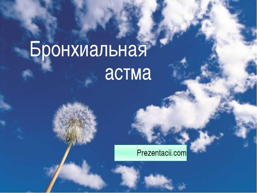 Бронхиальная астма Prezentacii.com