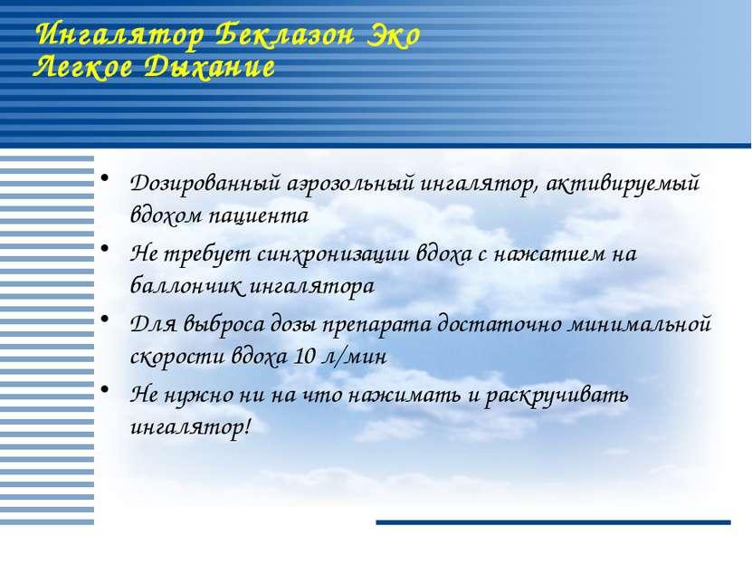 Ингалятор Беклазон Эко Легкое Дыхание Дозированный аэрозольный ингалятор, акт...