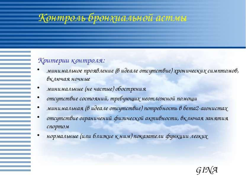 Контроль бронхиальной астмы Критерии контроля: минимальное проявление (в идеа...