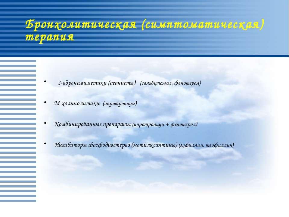 Бронхолитическая (симптоматическая) терапия β2-адреномиметики (агонисты) (сал...