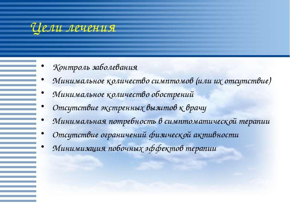 Цели лечения Контроль заболевания Минимальное количество симптомов (или их от...