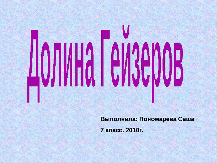 Выполнила: Пономарева Саша 7 класс. 2010г.