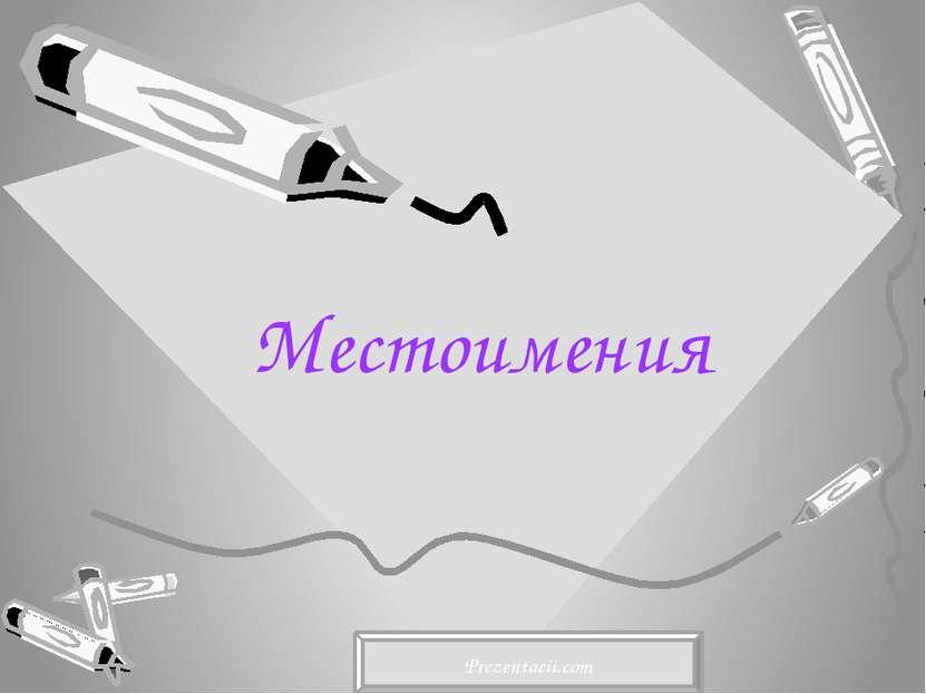 Местоимения Prezentacii.com