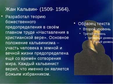 Жан Кальвин- (1509- 1564). Разработал теорию божественного предопределения в ...