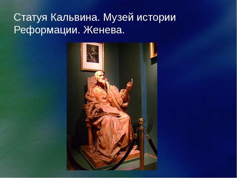 Статуя Кальвина. Музей истории Реформации. Женева.
