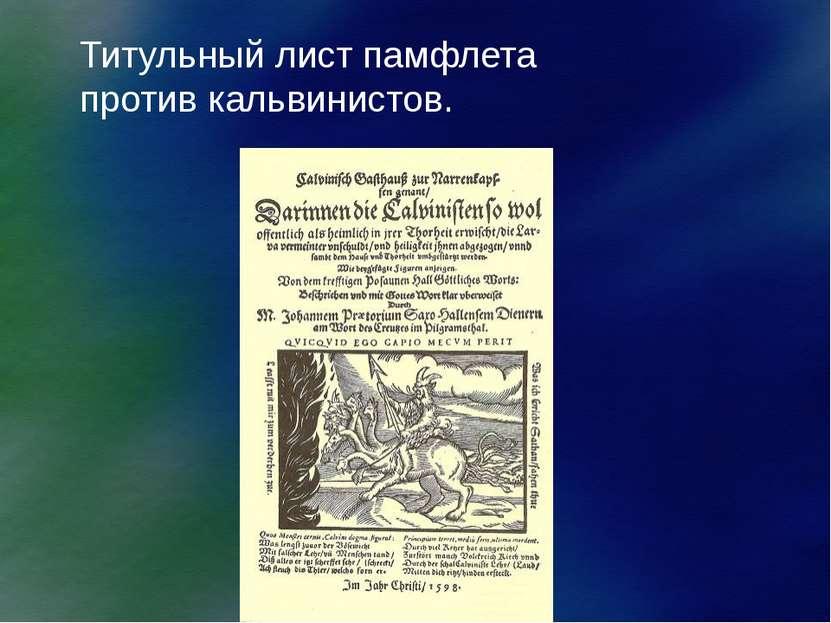 Титульный лист памфлета против кальвинистов.