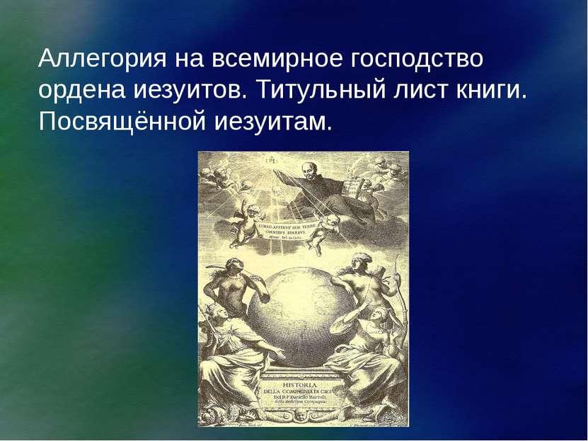 Аллегория на всемирное господство ордена иезуитов. Титульный лист книги. Посв...