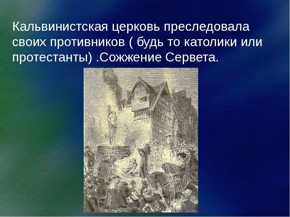 Кальвинистская церковь преследовала своих противников ( будь то католики или ...