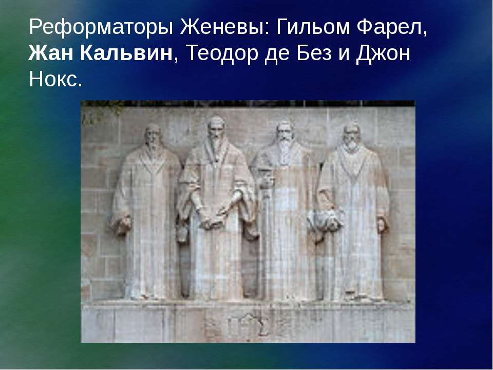 Реформаторы Женевы: Гильом Фарел, Жан Кальвин, Теодор де Без и Джон Нокс.