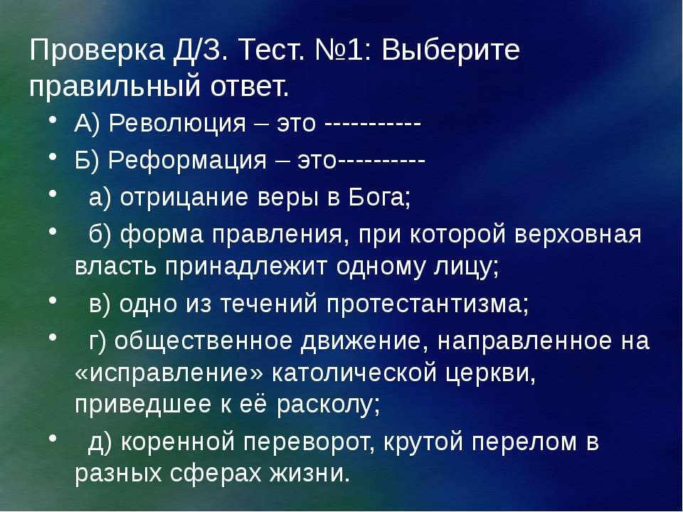 Проверка Д/З. Тест. №1: Выберите правильный ответ. А) Революция – это -------...