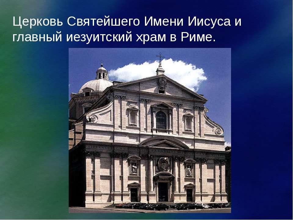 Церковь Святейшего Имени Иисуса и главный иезуитский храм в Риме.