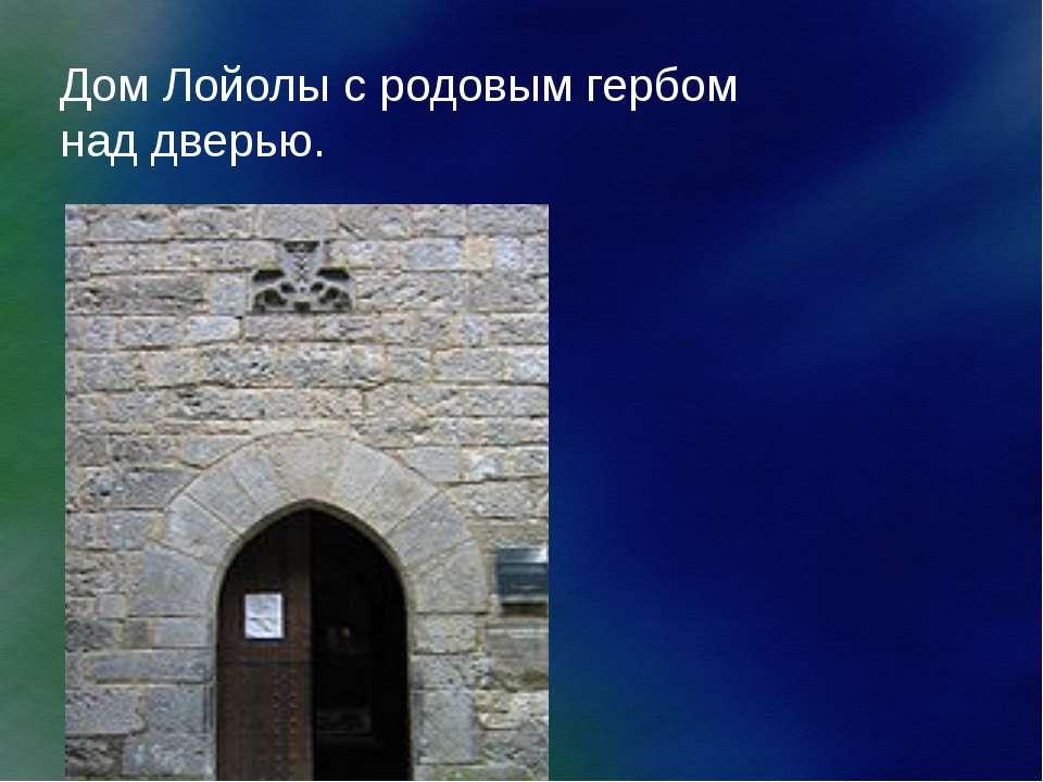 Дом Лойолы с родовым гербом над дверью.