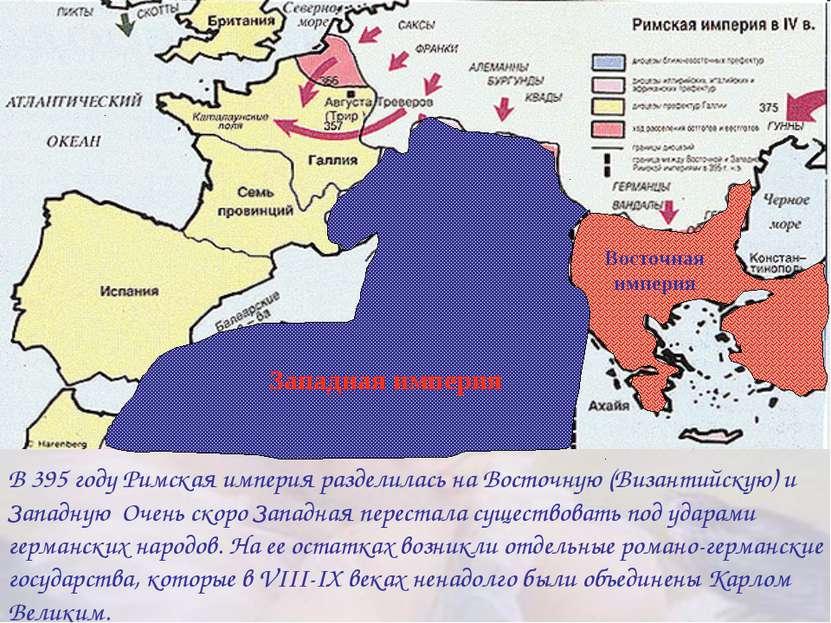 В 395 году Римская империя разделилась на Восточную (Византийскую) и Западную...