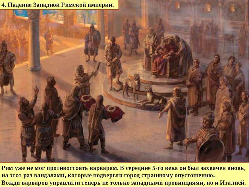 Рим уже не мог противостоять варварам. В середине 5-го века он был захвачен в...