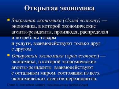 Открытая экономика Закрытая экономика (closed economy) — экономика, в которой...