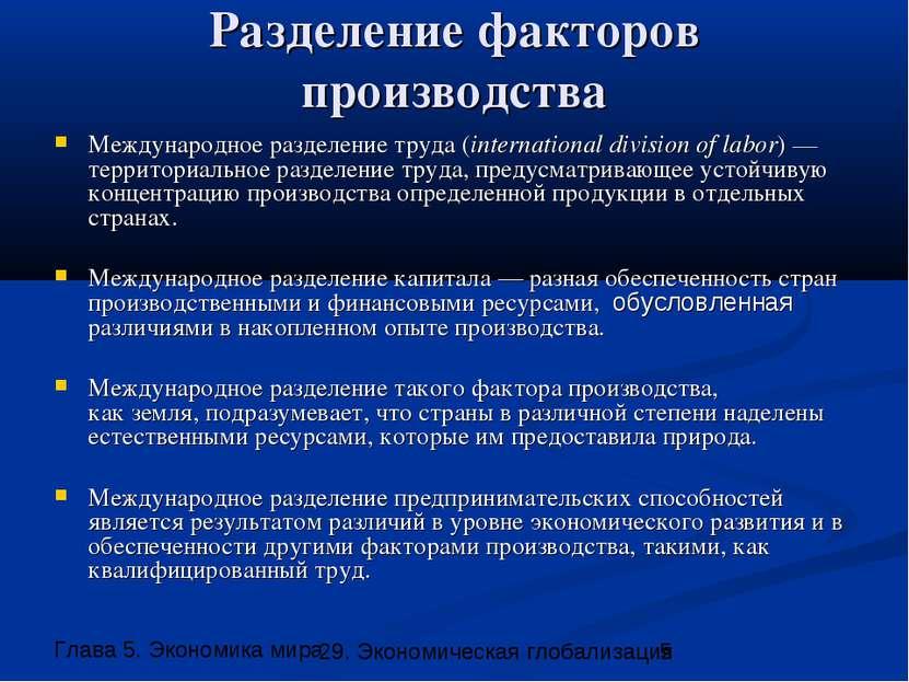 Разделение факторов производства Международное разделение труда (internationa...
