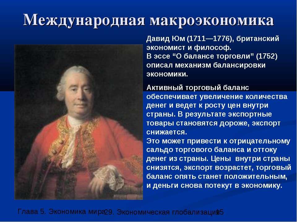 Международная макроэкономика Давид Юм (1711—1776), британский экономист и фил...