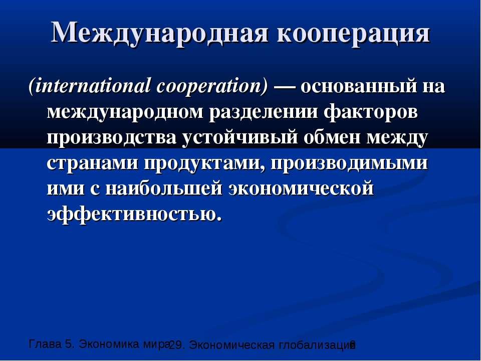 Международная кооперация (international cooperation) — основанный на междунар...